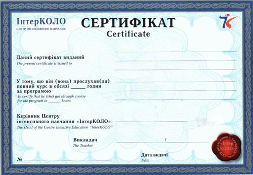 Сертификат Центра интенсивного обучения IнтерКОЛО